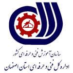 آموزش آنلاین سازمان آموزش فنی و حرفهای استان اصفهان